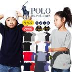 2枚セット ポロ ラルフローレン POLO RALPH LAUREN Tシャツ 半袖 クルーネック キッズ ボーイズ ブランド 綿 無地 ロゴ ワンポイント 送料無料