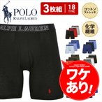 ワケあり ポロ ラルフローレン ボクサーパンツ POLO RALPH LAUREN ロング 3枚セット メンズ 下着 綿 ツルツル おしゃれ ロゴ ワンポイント 無地 ブランド