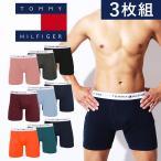 トミーヒルフィガー TOMMY HILFIGER ロング ボクサーパンツ メンズ ブランド 綿 3枚セット まとめ買い 送料無料