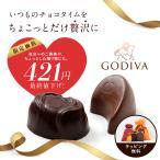 ゴディバ GODIVA コフレゴールド 2個入り チョコレート お菓子 お返し お祝い ラッピング付き バレンタイン