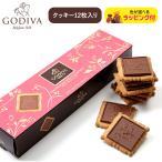 ラッピング付き GODIVA ビスキュイ ミルクチョコレート 12枚入りセット  クッキー プ...