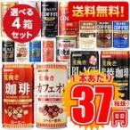 サンガリア 16種類から選べる缶コーヒー 30本×4ケース【送料無料 / 地域別追加送料有】NAY