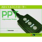 【現品特価】PPT(プラグインパワースロットル) BMW X3 E83 (2004 - 2011)
