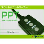 【現品特価】PPT(プラグインパワースロットル) BMW Z4 E85/E86 (2003 - 2009)