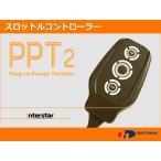 PPT2(プラグインパワースロットル2) メルセデス・ベンツ Cクラス (W204)(2007 - )