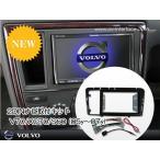 【新製品】VOLVO ボルボ V70/XC70/S60 (05y〜07y) 2DINナビ取付キット