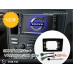 【新商品】VOLVO ボルボ V70/XC70/S60 (04y) 2DINナビ取付キット