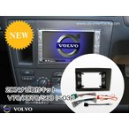 【新製品】VOLVO ボルボ V70/XC70/S60 (〜03y) 2DINナビ取付キット