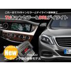 新商品!【1台2役】TVキャンセラー×DRL デイライト ベンツ Sクラス(W222)コーディングタイプ
