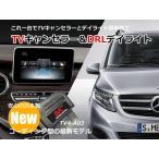 新商品!【1台2役】TVキャンセラー×DRL デイライト ベンツ Vクラス(W447)コーディングタイプ