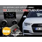 新商品!【1台2役】TVキャンセラー×DRL デイライト アウディ A3(8V)コーディングタイプ
