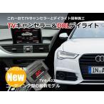 新商品!【1台2役】TVキャンセラー×DRL デイライト アウディ A6(4G)コーディングタイプ