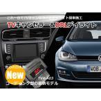 新商品!【1台2役】TVキャンセラー×DRL デイライト VW ゴルフ 7(5G) コーディングタイプ