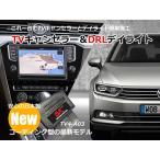 新商品!【1台2役】TVキャンセラー×DRL デイライト VW パサート (3G) コーディングタイプ