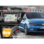 新商品!【1台2役】TVキャンセラー×DRL デイライト VW ゴルフトゥーラン (1T) コーディングタイプ