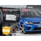 新商品!【1台2役】TVキャンセラー×DRL デイライト VW ゴルフバリアント (5G) コーディングタイプ