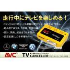 【AVC】TVキャンセラー TVC-101 ベンツ SLKクラス R171 2008(H20)/5〜2011(H23)/4