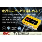 【AVC】TVキャンセラー TVC-102 ベンツ Eクラスクーペ  C207 2009(H21)/07〜