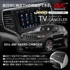 【AVC】ジープ用 TVキャンセラー 新型 グランドチェロキー 2016yモデル適合