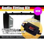ベンツCクラス W203後期 DVDナビ付車用 2DIN取付キット (CANバスアダプターSET) ステアリング対応