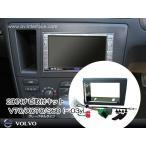 VOLVO ボルボ V70/XC70/S60 (〜03y) 2DINナビ取付キット