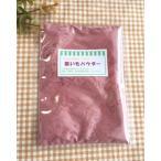 紫芋パウダー 80g 石川ファーム /無農薬