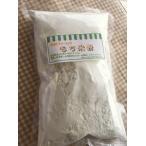 石川ファーム 自然栽培のもち米粉 500g /無農薬