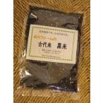 石川ファーム 自然栽培米 古代米・黒米(200g) /無農薬