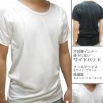ワキ汗取りパッド付きシャツ ワイドパッド(クールマックス/ラグラン)メンズ/インナーシャツ/ 吸水速乾/抗菌防臭/汗染対策/多汗症