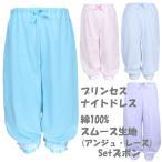 プリンセス ナイトドレス・ズボン 綿100%スムース生地(アンジュ・レース) ネグリジェ パジャマ 日本製