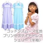 プリンセス ナイトドレス・シェリー 半袖 ネグリジェ パジャマ 日本製