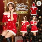 ショッピングコスプレ サンタ コスプレ レディース 安い サンタコス サンタ衣装 大きいサイズ ワンピース ドレス ワンピ コス 長袖 半袖