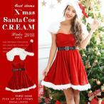 ショッピングコスプレ サンタ コスプレ サンタコス 激安 クリスマス サンタクロース コスチューム セクシー パーティ 大きいサイズ ワンピース ワンピ ドレス コス 衣装