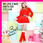 ショッピングコスプレ サンタ コスプレ 長袖 激安 サンタコス 衣装 コス クリスマス コスチューム 大きいサイズ セクシー サンタクロース パーティ フード レッグウォーマー