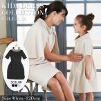 ドレス 子供 結婚式 発表会 子供 ドレス フォーマル 子どもドレス こども 子ども 子供用 女の子 子供服