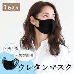 【29日9時以降ご購入で4/18日以降発送】マスク 1枚 洗えるマスク マスク 洗える 男女兼用 フリーサイズ 花粉対策 花粉 予防 大人用 立体型 おしゃれ フィット