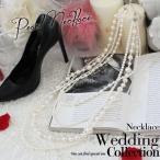 結婚式 ネックレス パール パールネックレス フォーマル 冠婚葬祭 2連 結婚式ネックレス ロングネックレス 一粒 大粒 レディース pearl 二次会 パーティ