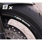 BMW Motorrad ホイールステッカー 17インチ(16、18も対応します)
