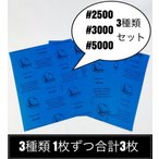 紙やすり 大判サイズ 2500番3000番5000番 各1枚 3種類 紙ヤスリ サンドペーパー ペーパーやすり 耐水ペーパー