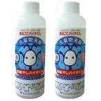 消臭効果が長い 部屋干しバイオくん 2本セット 梅雨の洗濯物に 柔軟剤と同時に使う