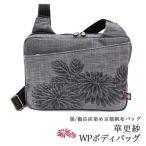 墨染め 備長炭 ショルダーバッグ レディース 日本製 ファスナー付 メッセンジャーバッグ スクエア 花柄 「WPボディーバッグ 」 帆布 生地