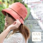 紅殻染め 帽子 レディース ハット 京都 「ブルトン」 uv 日本製
