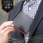 コードバン 財布 二つ折り メンズ 小銭入れ付き 馬革 革財布