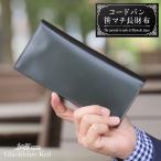 長財布 薄い 薄型 財布 メンズ コードバン 笹マチ 折りたたみ 馬革 革財布 名入れ