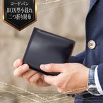二つ折り財布 メンズ コードバン 名入れ 財布 BOX小銭入れ付き 馬革 革財布