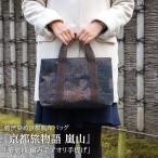 藍 柿渋染 トートバッグ レディース ハンドバッグ 日本製 京都 フロントポケット 花柄 軽い 帆布 生地 旅行 カジュアル