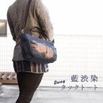 藍 柿渋染 ショルダーバッグ レディース ハンドバッグ 日本製 京都 2way 花柄 前ポケット 多機能 帆布 生地 旅行 軽い