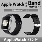 【レビュー記入で送料無料 メール便発送】 Apple Watch用バンド 本革 38mm 42mm 【Watch Band for Apple Watch アップルウォッチ ベルト バンド】