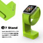 在庫処分 Apple Watch スタンド 38mm  42mm 対応 【アップル ウォッチ バンド ベルト 傷防止 充電用 充電コード用】