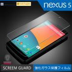 (��ӥ塼����������̵�� �����ȯ��) Google Nexus 5�ѱվ��ݸ�饹�ե���� (0.33mm �ݸ�ե���� Nexus5 ���饹 �������饹 ������ ��)